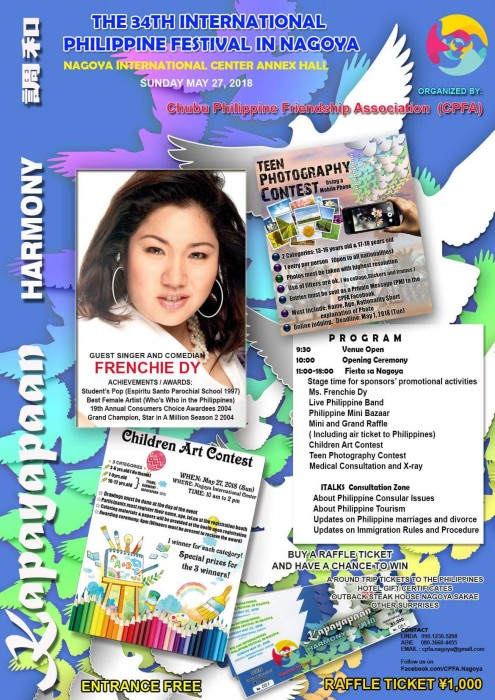 &nbsp34th International Philippine Festival in Nagoya
