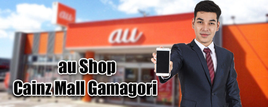 &nbspAichi: Receive up to 160,000yen cashback at au Shop Cainz Mall Gamagori
