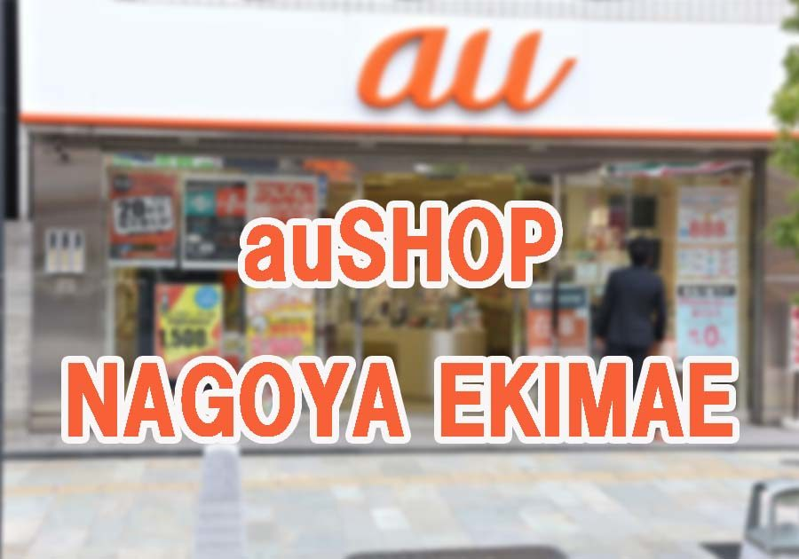 &nbspNagoya: September 7 (Sat) to 8 (Sun) Last Cashback Event for foreigner at au Shop Nagoya Ekimae