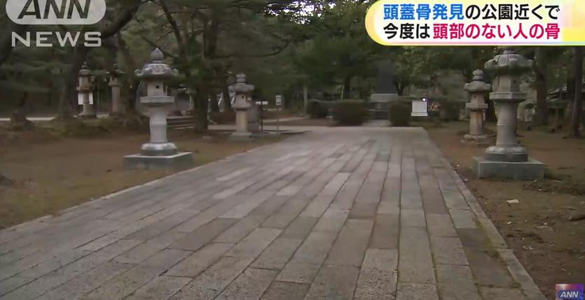 &nbspHuman skull, bones found in public park in Yamaguchi Prefecture