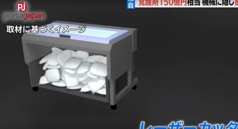 &nbsp250kg na illegal stimulants natagpuan sa barko na mula sa Hong Kong