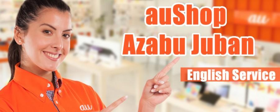 &nbspTokyo/Minato: MEGA Smartphone Sale at auShop Azabu Juban