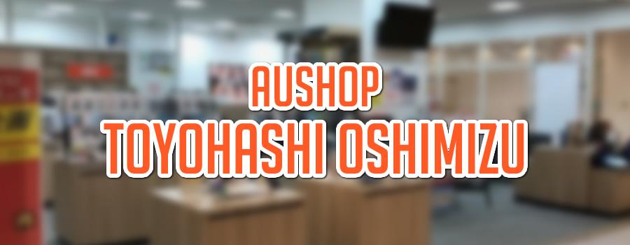 &nbspAichi: Receive up to ¥140,000 cashback at auShop Toyohashi Oshimizu