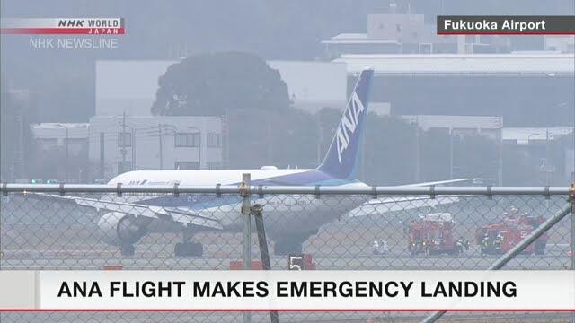 &nbspANA Flight nag-request ng emergency landing sa Fukuoka Airport