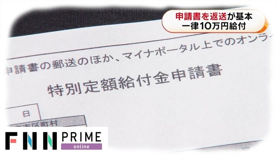 &nbsp100,000 yen benefit, application is online or by mail and the My number card is required for online application