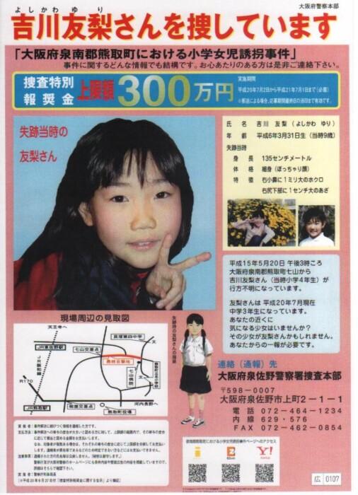 &nbspHiniling ng Osaka police ang tulong ng publiko sa nawawalang batang babae 17 years ago na ang nakakaraan