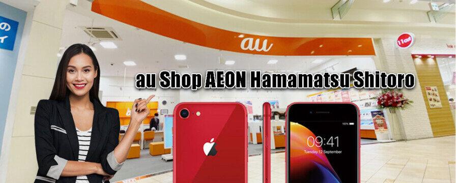 &nbsp(Hamamatsu) Sept. 26(Sabado) hanggang Sept. 27(Linggo) au Grand Event sa au Shop AEON Hamamatsu Shitoro!