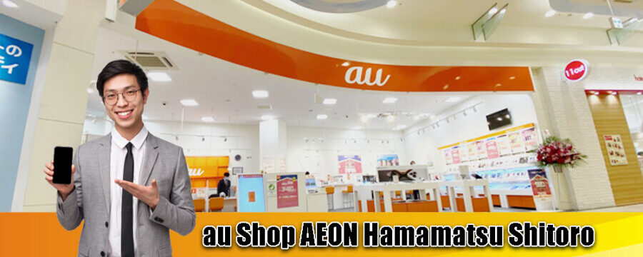 &nbsp(Hamamatsu) October 24 (Sat) to October 25 (Sun) au Sales Event!
