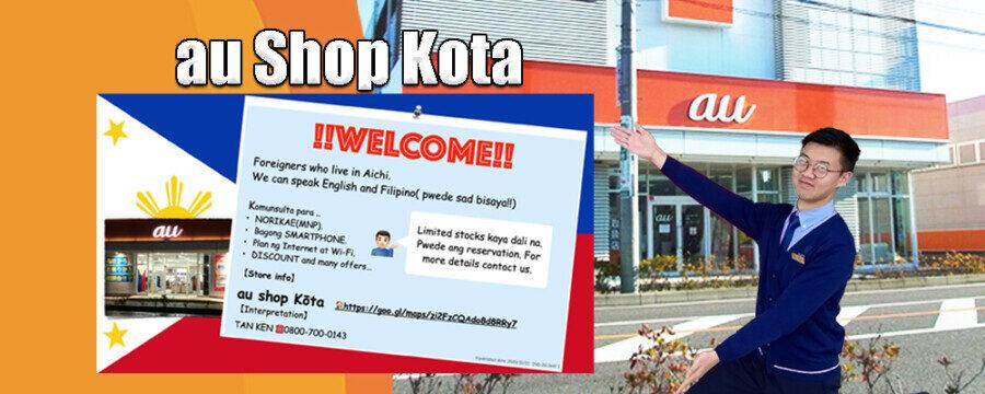 &nbspMay Filipino staff na sa au Shop Kota, ready to give assistance in English, Tagalog and Bisaya!