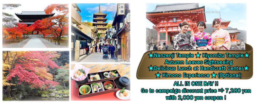 &nbspDay trip bus tour / departs from Nagoya station to Kyoto day trip. Beautiful autumn leaves and visit beautiful spots in Kyoto