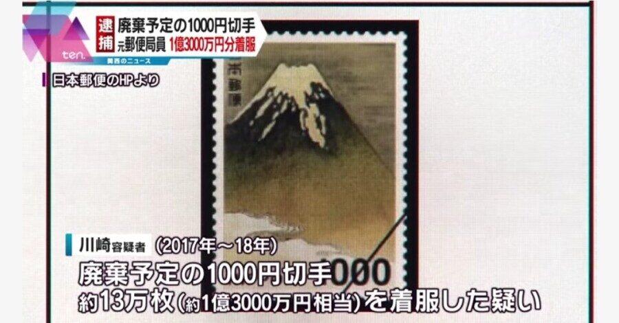 &nbspManager ng post office, arestado sa pagkurakot ng worth ¥130 million ng postal stamps