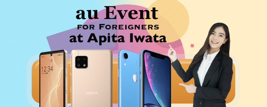 &nbspIwata: au Shop Event sa Apita Iwata ngayong February 27 (Sabado) at February 28(Linggo)!