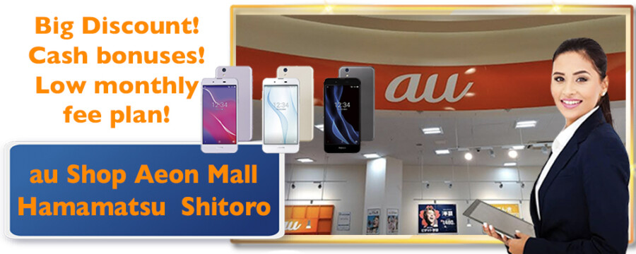&nbspHamamatsu: au Special Event para sa mga Foreigners sa au Shop Aeon Mall Hamamatsu Shitoro!  June 26(Sabado) & June 27(Linggo)